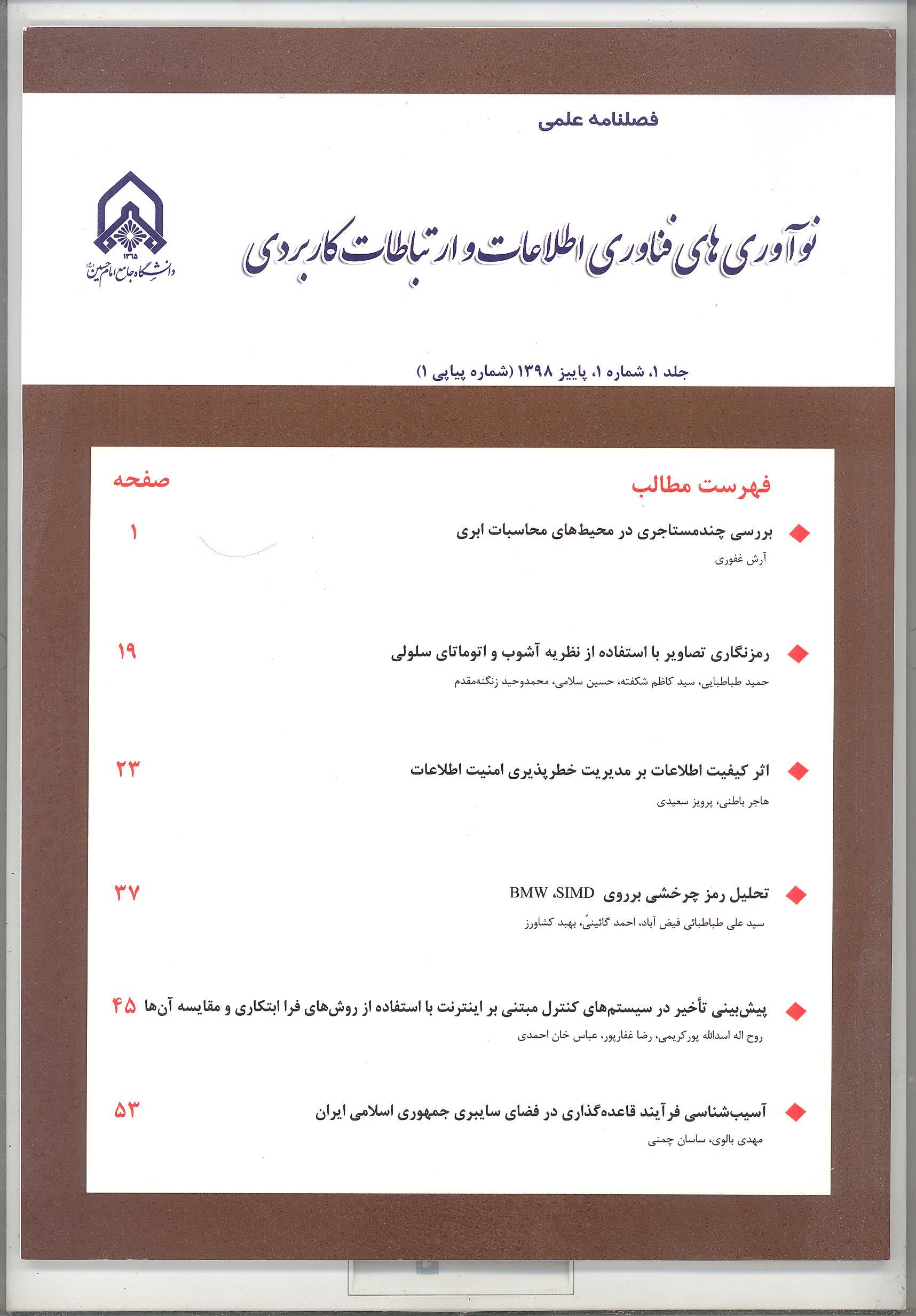 مجله نوآوری های فناوری اطلاعات و ارتباطات کاربردی